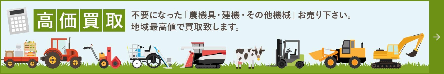 不要になった「農機具・建機・その他機械」お売り下さい。地域最高値で買取致します。