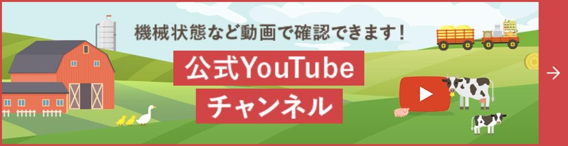 機械状態など動画で確認できます!公式YouTubeチャンネル